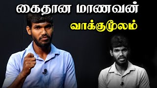 Jaffna University Student Arrest | IBC Tamil News Exclusive