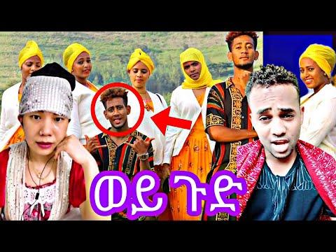 🛑የጀማል ሚስት እራሷን ልታጠፋ ነው ልጅ ቶፊቅ በጉራጊ የሰራው ጉድ Ethiopian