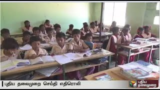 Dharmapuri District Primary Education Officer inspects the school running in Two other places