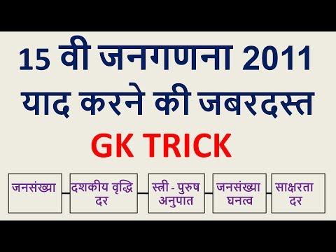 gk tricks in hindi | census of india 2011 ( 15 वी जनगणना 2011 ) | gk short tricks in hindi