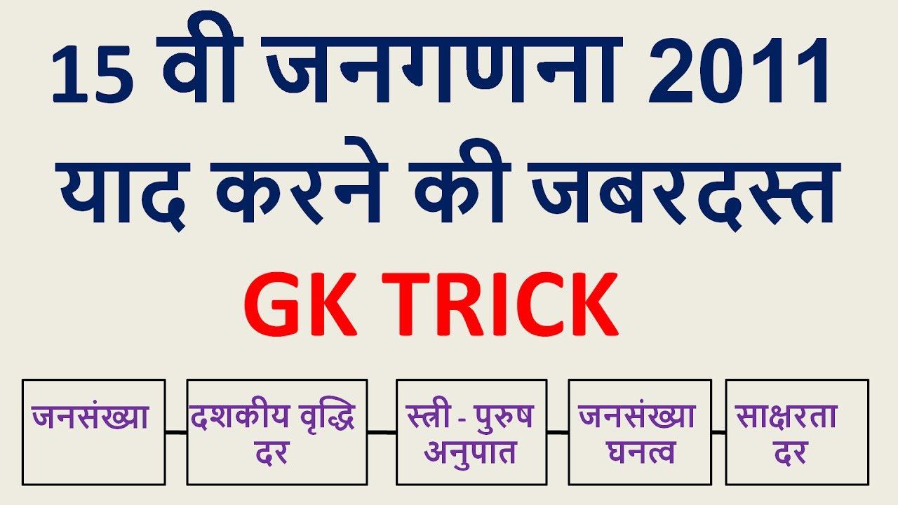 Rajasthan Gk Short Tricks Pdf