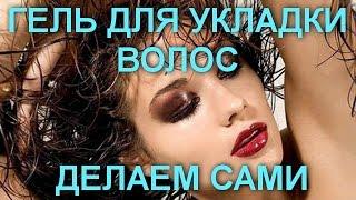 видео Средства для укладки волос: применение, народные способы.