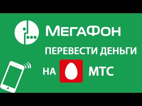 Как перевести деньги с мегафона на мтс без комиссии