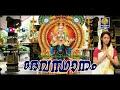 Download ദേവസ്ഥാനം | Devasthanam | Malayalam Vishnu maaya Devotional Songs | Hindu Devotional Song MP3 song and Music Video