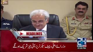 News Headlines | 1:00 PM | 24 June 2018 | 24 News HD