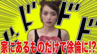 【ジョジョ】どうしても徐倫になりたかった!!