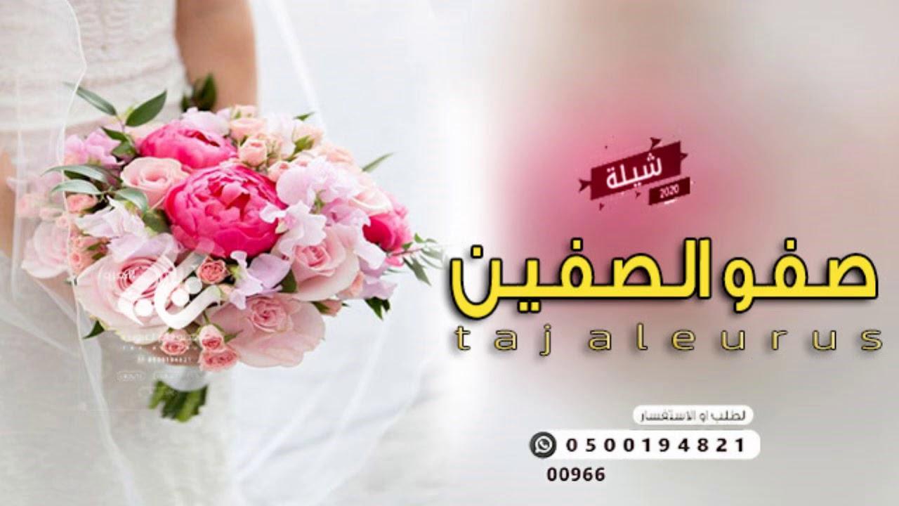 شيله عروس باسم مها فقط2021 افخم شيلة مدح العروس واهلها باسم مها فقط Youtube