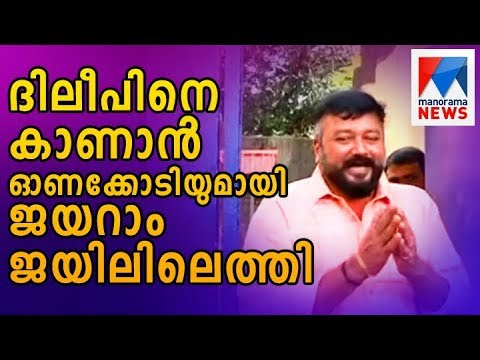 Jayaram visits Dileep | Manorama News