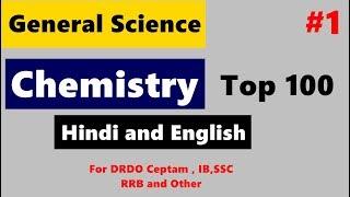 DRDO CEPTAM  Chemistry Top 100 Part 1   General Science