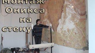 Монтаж оникса на стену