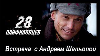 Встреча с Андреем Шальопой,  режиссёром фильма «28 панфиловцев» 28.11.2016г.