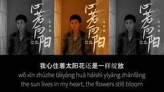 Download Zhang Zhehan 张哲瀚 - Heart Towards the Sun 心若向阳 - translated English/Ch/Pinyin lyrics