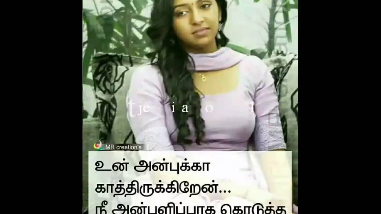 Tamil Love Feel Song Youtube