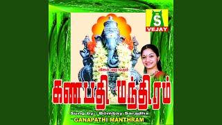 Om Karpaganatha Namo