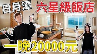 一晚2萬元的日月潭六星級飯店高級到嚇人?!【Bobo TV】 | 日月行館住宿體驗