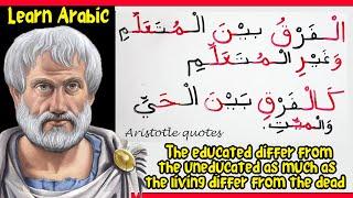تعليم اللغة العربية و القراءة و الكتابة من مقولات ارسطو Learn Arabic from Aristotle quotes