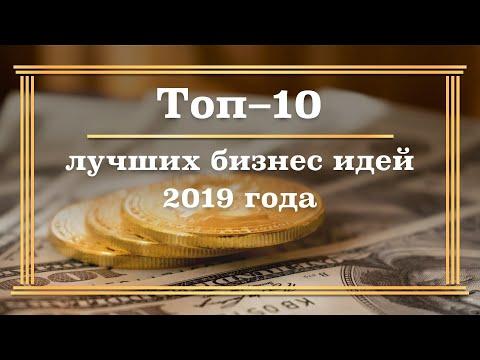 Топ 10 Лучших Бизнес Идей 2019 Года