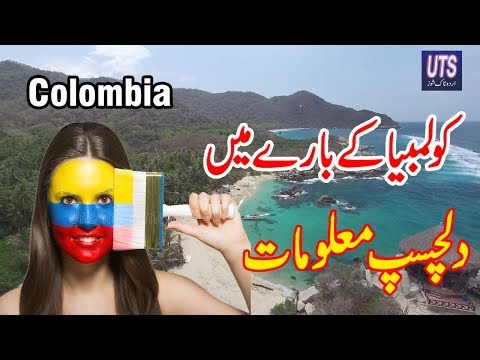 Amazing Facts about colombia in Urdu - Amazing Information