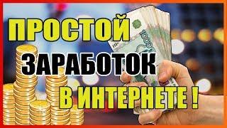 Авто заработок от 5800 рублей в сутки при помощи  секретного скрипта