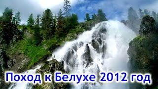 2012 год Мой поход 20 дней к подножью горы Белуха с казахстанской стороны