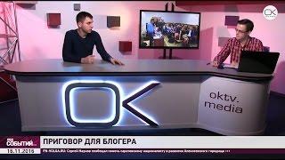 Приговор для блогера Евгения Ширманова.