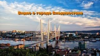 Видео о городе Владивостоке