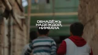 Смотреть клип Вахтанг - Нирвана