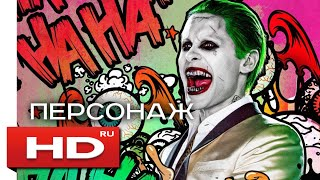 Джокер (Отряд самоубийц) Русский Трейлер