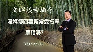 港媒传四套新常委名单,靠谱吗?2017-10-11