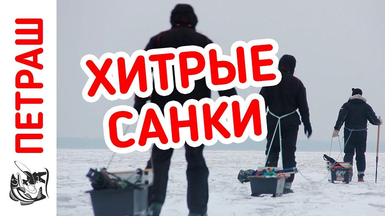 КРУТОЙ ТЮНИНГ! Рыболовные САНКИ от Петраша!