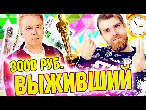 ШОК!  КАК Никита Петряев ВЫЖИВАЛ на 3 ТЫСЯЧИ рублей ЦЕЛЫЙ день
