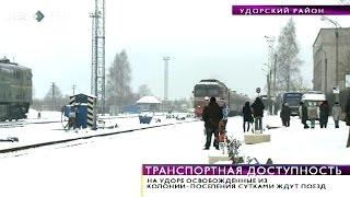Время новостей. На Удоре освобожденные из колонии-поселения сутками ждут поезд. 29 января 2015