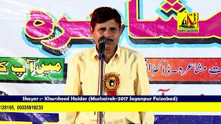 Khursheed Haider Latest All India Mushaira 2017 Jaganpur Faizabad