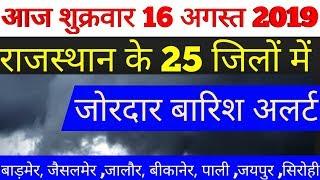 शुक्रवार 16 अगस्त 2019 राजस्थान के सभी 33 जिलों का मौसम हाल, monsoon 2019 alert