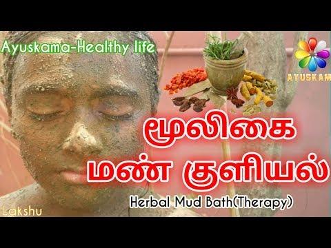 மூலிகை மண் குளியல்(Herbal mud therapy) | Lakshu | Ayuskama-Healthy life