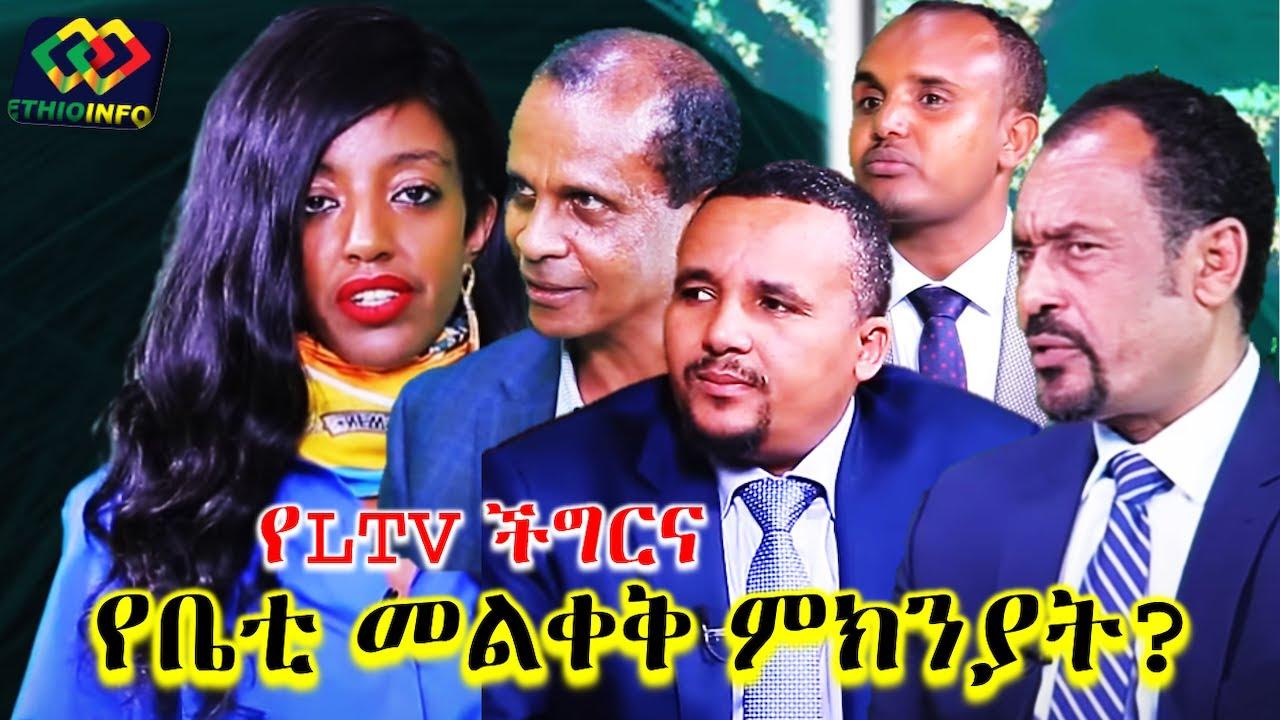 የጣቢያው ውስጥ ችግርና የቤተልሄም ስራ መልቀቂያ ምክንያት Ethiopia | Betty LTV Show | Bekele Gerba | Jawar | EthioInfo.