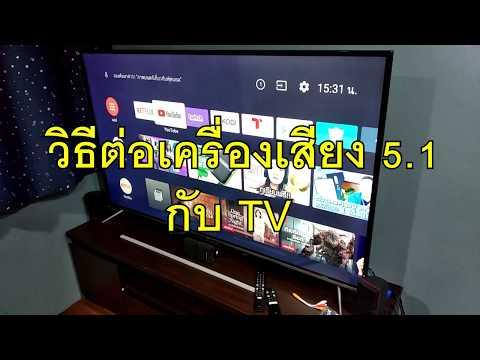 วิธีต่อลำโพง 5.1 กับ TV