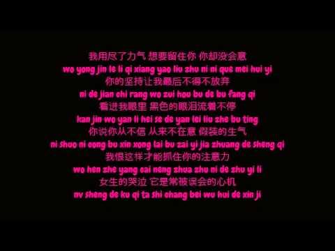 邓紫棋 (Deng Zi Qi / G.E.M) - Mascara (烟燻妆) (Simplified Chinese / Pinyin Lyrics HD)