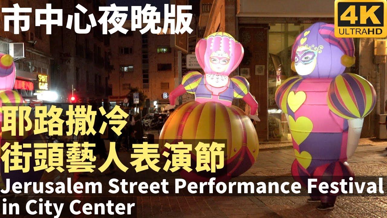 [4K]Jerusalem Street Performance Festival  in City Center at night 街頭藝人表演節-市中心晚上-慢慢走用心感受耶路撒冷-台灣人在以色列