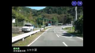 【車載動画】栃木県道めぐりシリーズ r231山内牧野線