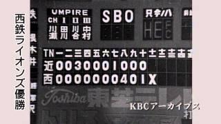 KBC映像販売「西鉄ライオンズ優勝」