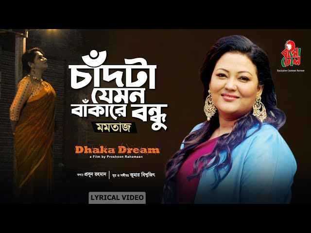 Chandta Jemon Bakare Bondhu (Dhaka Dream) by Momtaz, Kumar Bishwajit mp3 song Download