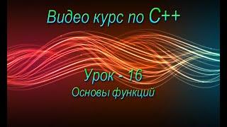 Уроки по языку C++ / Основы функций / #16