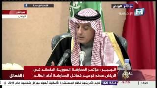 مؤتمر صحفي لوزير  الخارجية السعودي والأمين العام لمجلس التعاون الخليجي عقب قمة الرياض