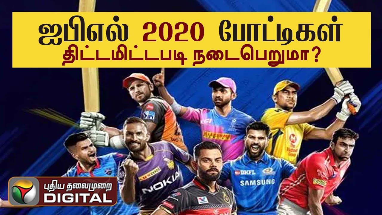 ஐபிஎல் 2020 போட்டிகள் திட்டமிட்டபடி நடைபெறுமா? #IPL2020   #CoronaLockdown   #CSK   #MSDhoni