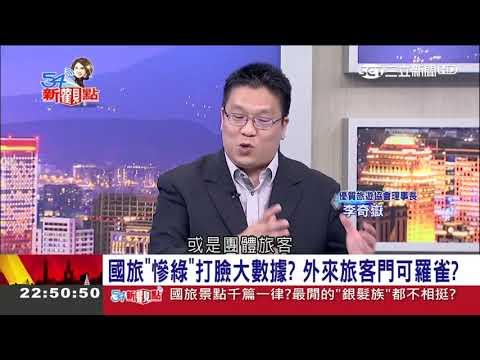 李奇嶽評論非法日租套房侵蝕合法旅宿現象