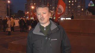 И. Стрелков о выдаче Украине ополченцев Новороссии