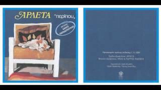 Αρλετα - Περιπου Full Album 1984
