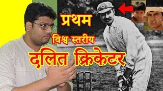 First World Class Dalit Cricketer
