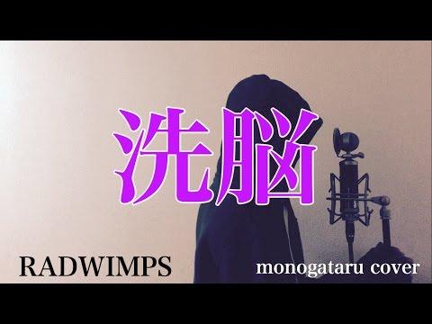 【フル歌詞付き】 洗脳 - RADWIMPS (monogataru cover)